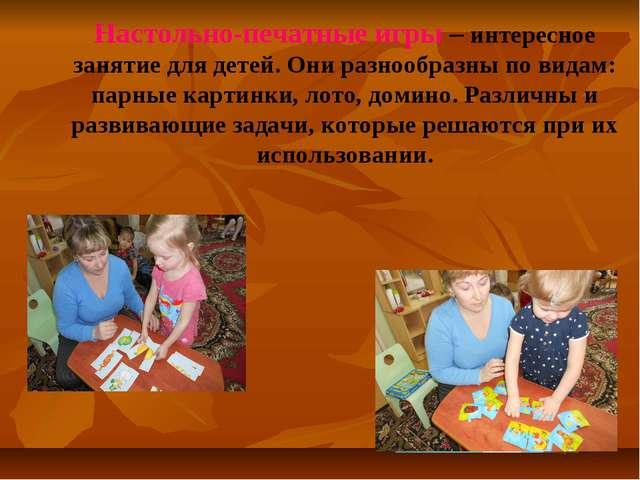 Настольно-печатные игры – интересное занятие для детей. Они разнообразны по в...