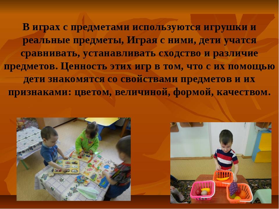 В играх с предметами используются игрушки и реальные предметы, Играя с ними,...