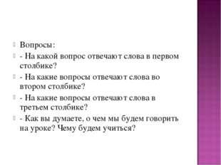 Вопросы: - На какой вопрос отвечают слова в первом столбике? - На какие вопро