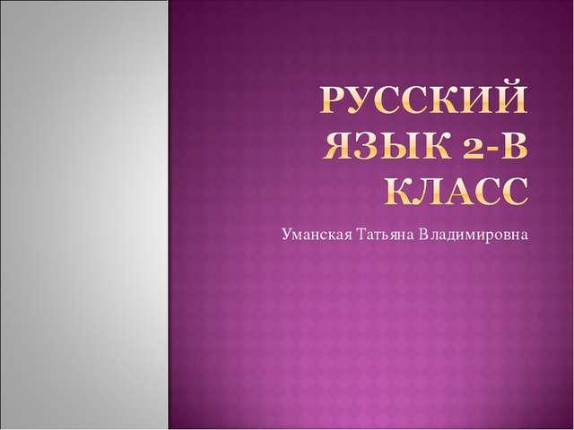 Уманская Татьяна Владимировна
