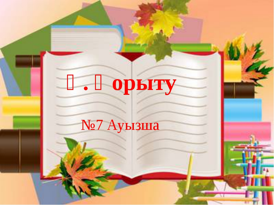 Ү. Қорыту №7 Ауызша