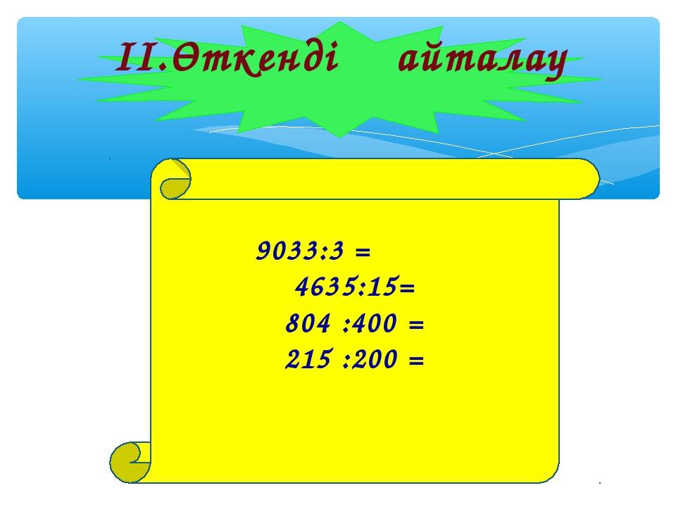 (12-бет)сыныбы: 4 - сынып п4d9ні: математика сабақты4a3 ма