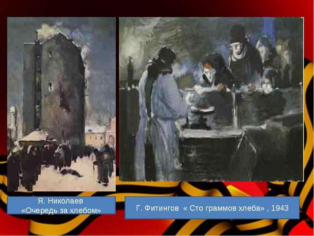 Я. Николаев «Очередь за хлебом» Г. Фитингов « Сто граммов хлеба» , 1943