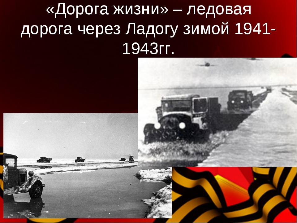 «Дорога жизни» – ледовая дорога через Ладогу зимой 1941-1943гг.