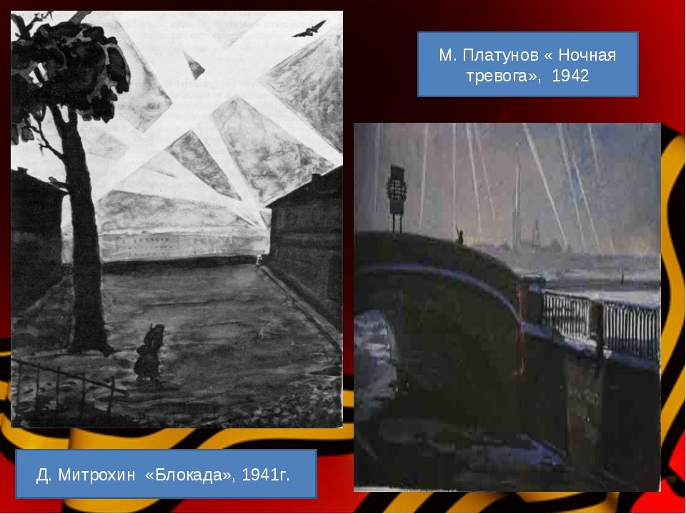 Д. Митрохин «Блокада», 1941г. М. Платунов « Ночная тревога», 1942
