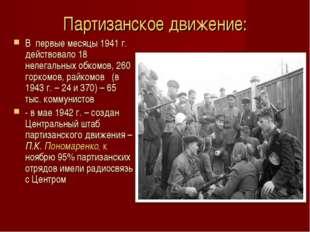 Партизанское движение: В первые месяцы 1941 г. действовало 18 нелегальных обк