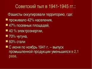 Советский тыл в 1941-1945 гг.: Фашисты оккупировали территорию, где: проживал