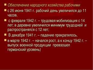 Обеспечение народного хозяйства рабочими с 26 июня 1941 г. рабочий день увели