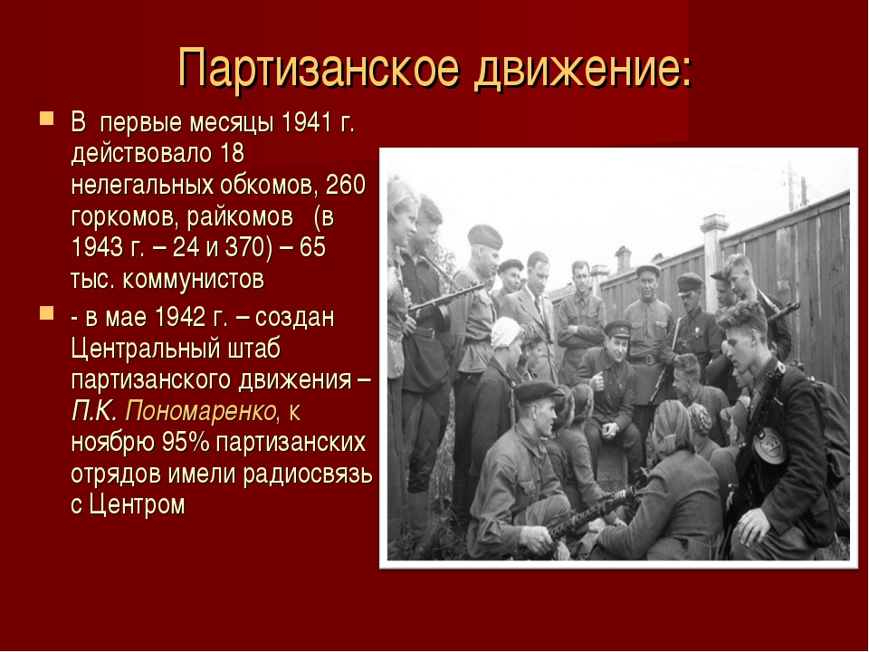 Партизанское движение: В первые месяцы 1941 г. действовало 18 нелегальных обк...