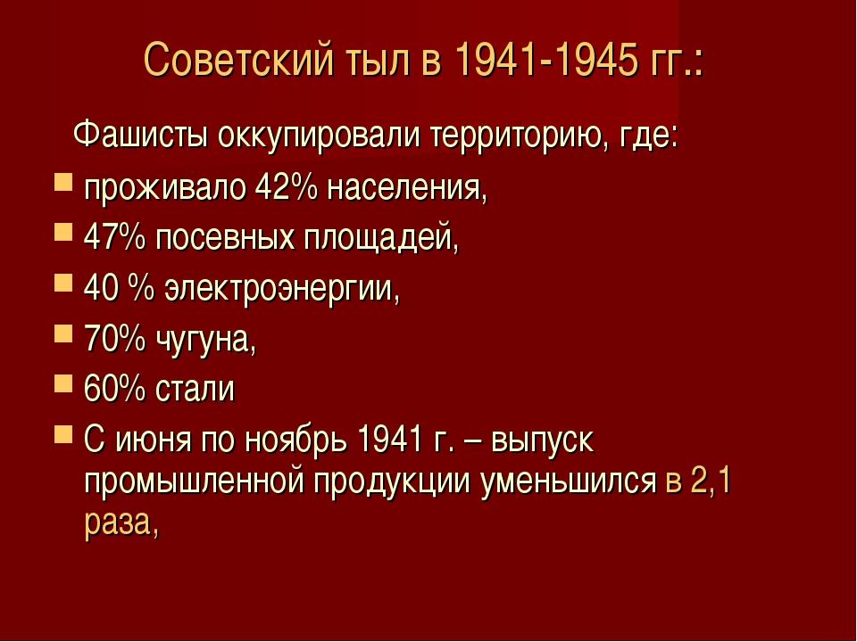 Советский тыл в 1941-1945 гг.: Фашисты оккупировали территорию, где: проживал...