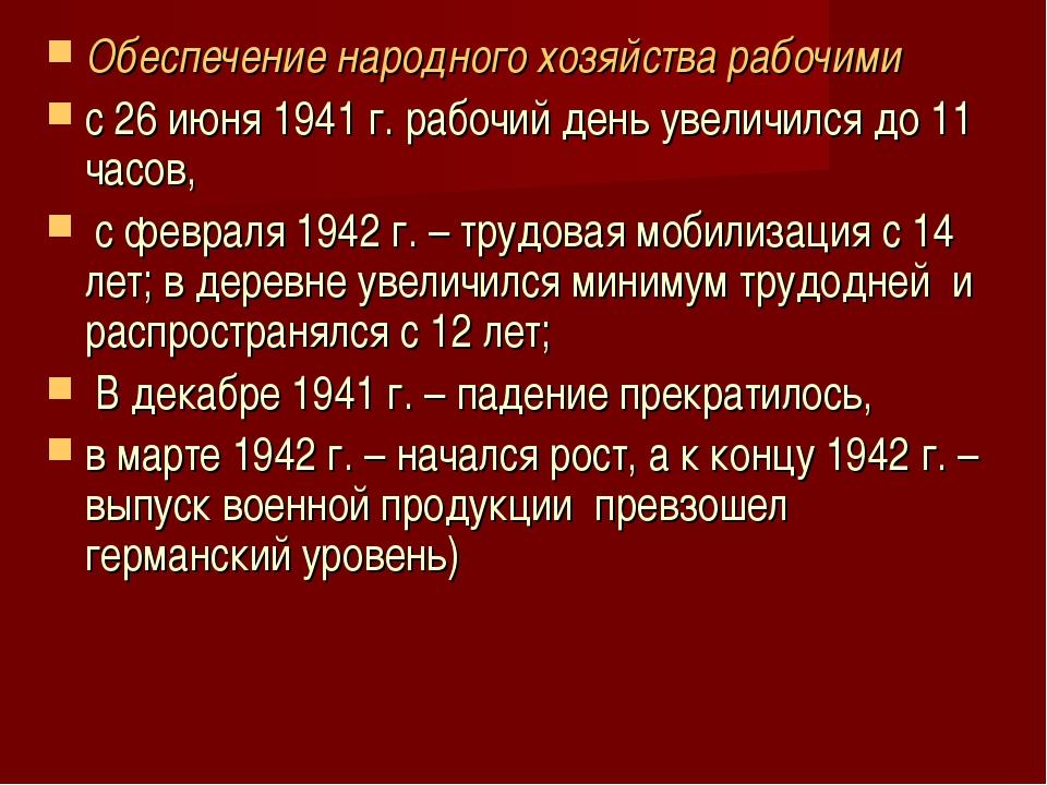 Обеспечение народного хозяйства рабочими с 26 июня 1941 г. рабочий день увели...