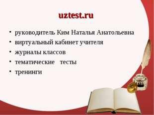 uztest.ru руководитель Ким Наталья Анатольевна виртуальный кабинет учителя жу
