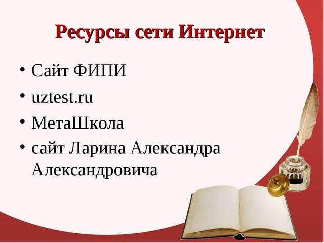 Ресурсы сети Интернет Сайт ФИПИ uztest.ru МетаШкола сайт Ларина Александра Ал...