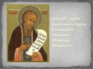 1032 год – первое упоминание о Курске в письменном источнике – «Патерике Печ