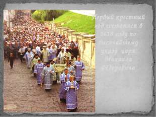Первый крестный ход состоялся в 1618 году по высочайшему указу царя Михаила Ф