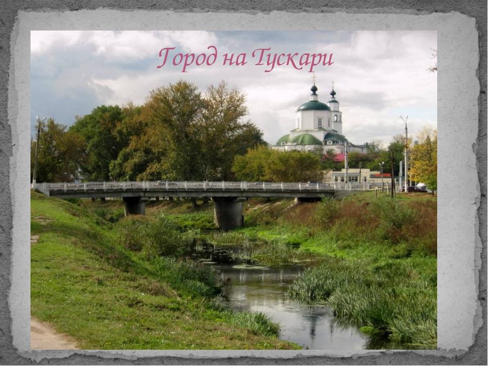 Город на Тускари