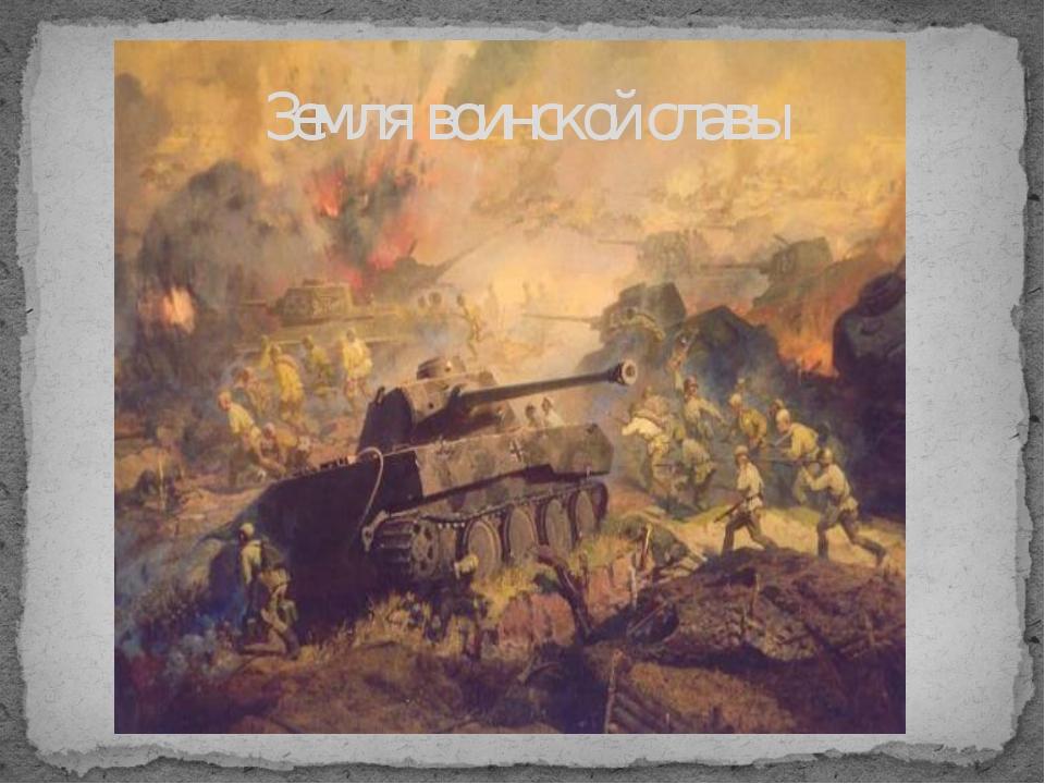 Земля воинской славы