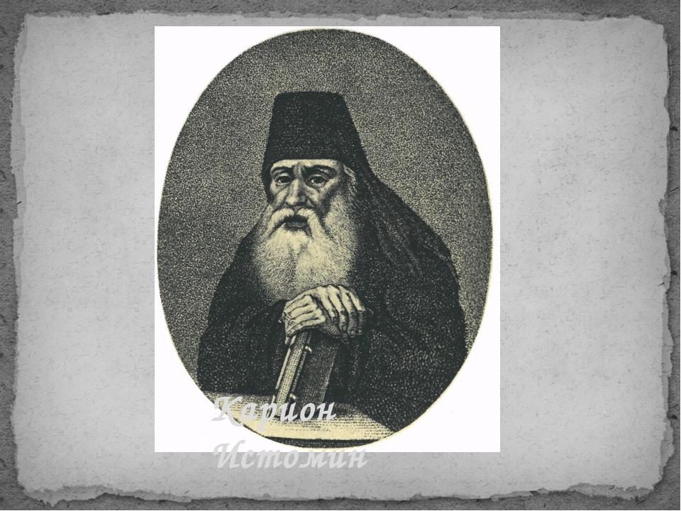 Карион Истомин