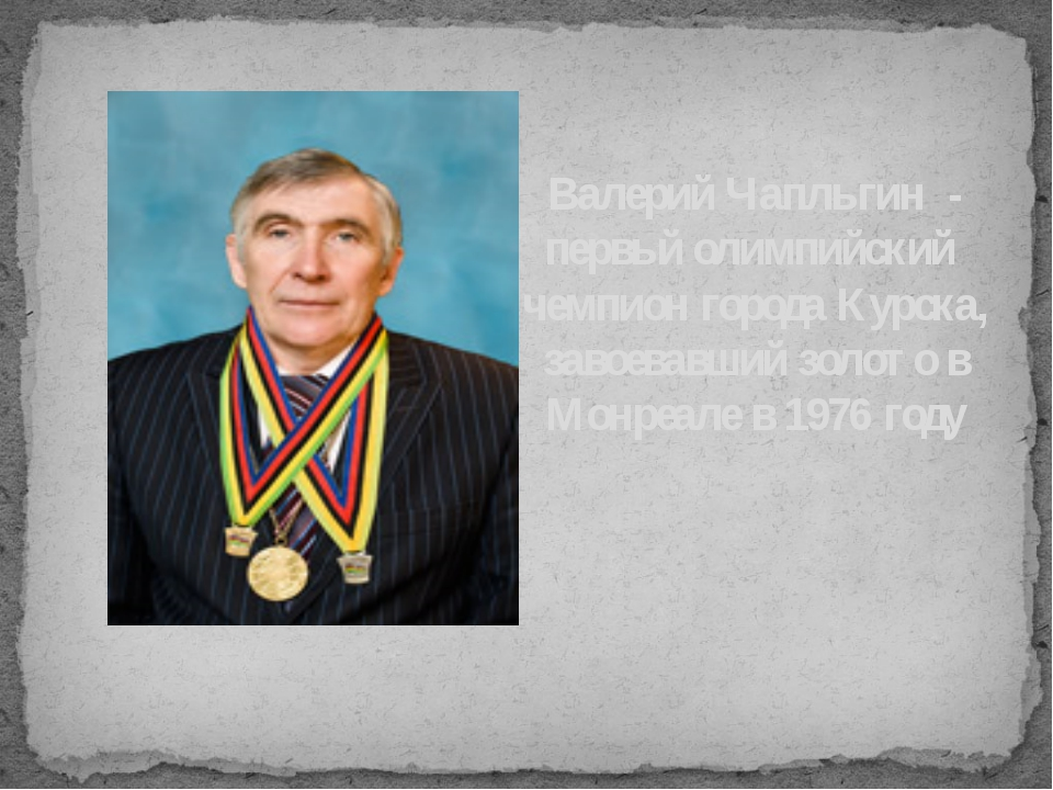 Валерий Чаплыгин - первый олимпийский чемпион города Курска, завоевавший золо...