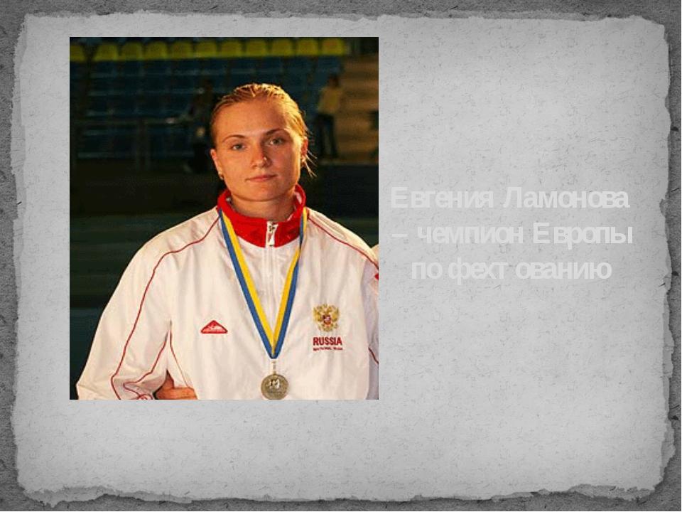 Евгения Ламонова – чемпион Европы по фехтованию