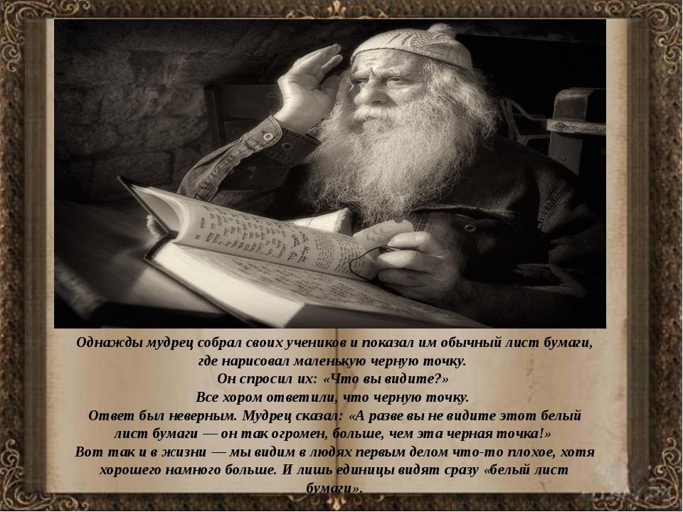 Однажды мудрец собрал своих учеников и показал им обычный лист бумаги, где на...