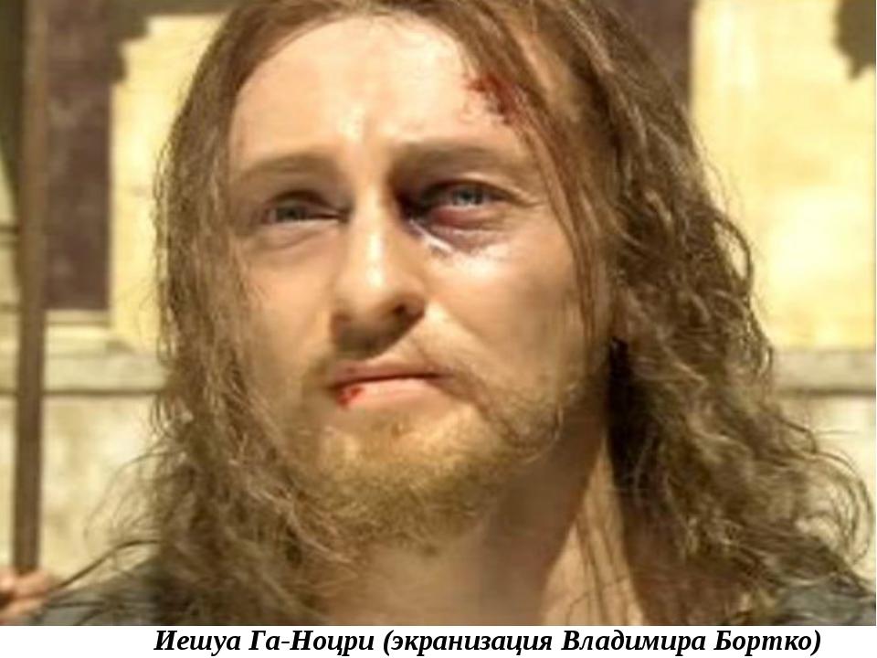 Иешуа Га-Ноцри (экранизация Владимира Бортко)