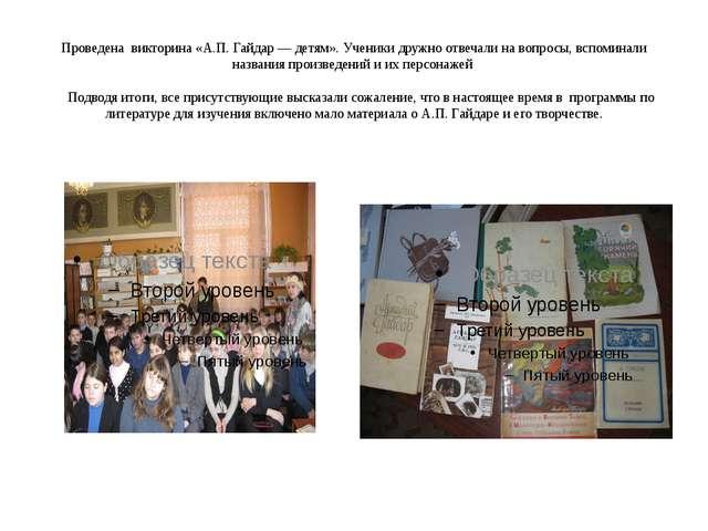 Проведена викторина «А.П. Гайдар — детям». Ученики дружно отвечали на вопросы...