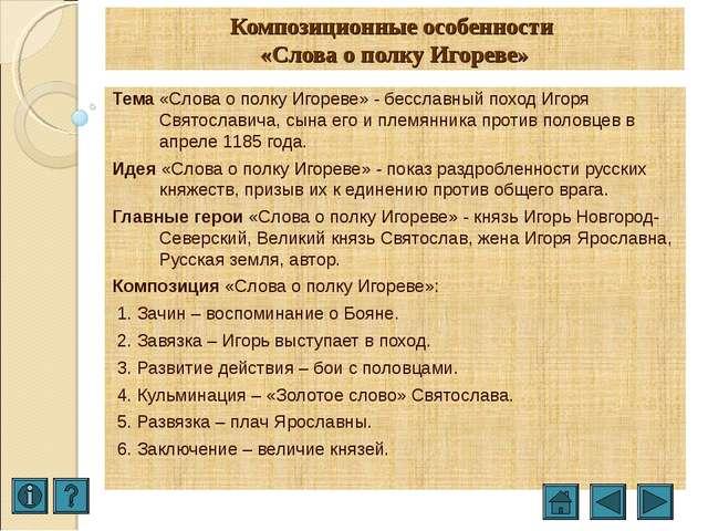 Гдз по литературе.сочинение на тему слово о полку игореве