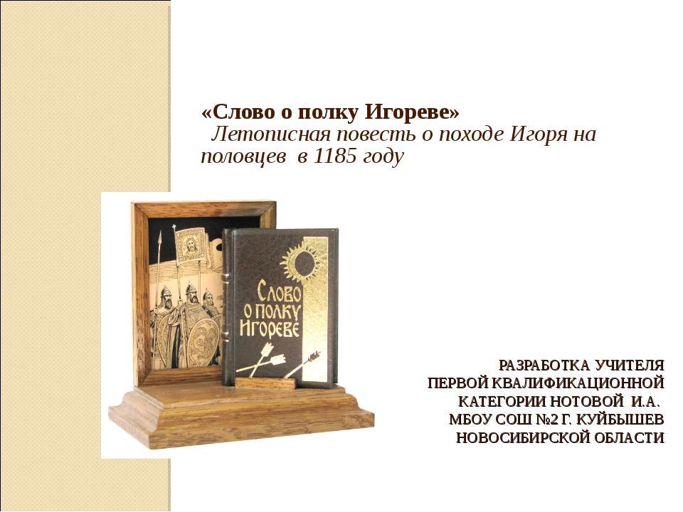 установили, слово о полку игореве читать полностью оригинал деревянных