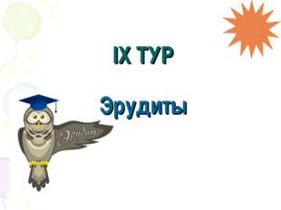 IX ТУР Эрудиты