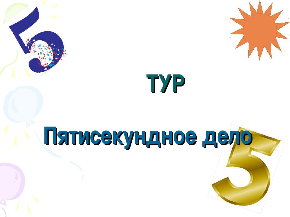 ΙΙΙ ТУР Пятисекундное дело