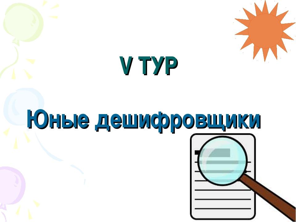 ΙV ТУР Юные дешифровщики