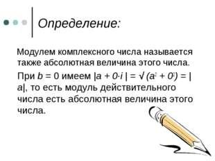 Определение: Модулем комплексного числа называется также абсолютная величина