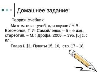 Домашнее задание: Теория: Учебник: Математика : учеб. для ссузов / Н.В. Богом