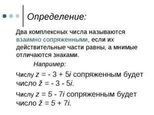 Определение: Два комплексных числа называются взаимно сопряженными, если их д