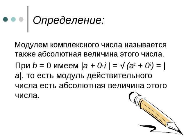 Определение: Модулем комплексного числа называется также абсолютная величина...
