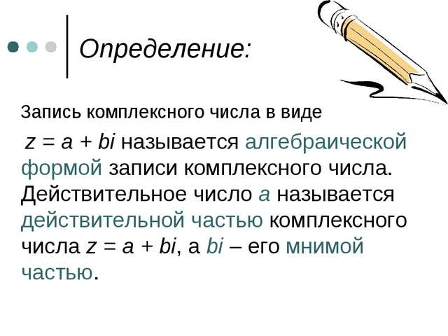 Определение: Запись комплексного числа в виде z = a + bi называется алгебраич...