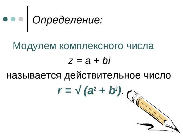 Определение: Модулем комплексного числа z = a + bi называется действительное...
