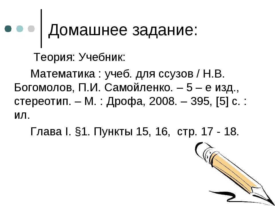 Домашнее задание: Теория: Учебник: Математика : учеб. для ссузов / Н.В. Богом...