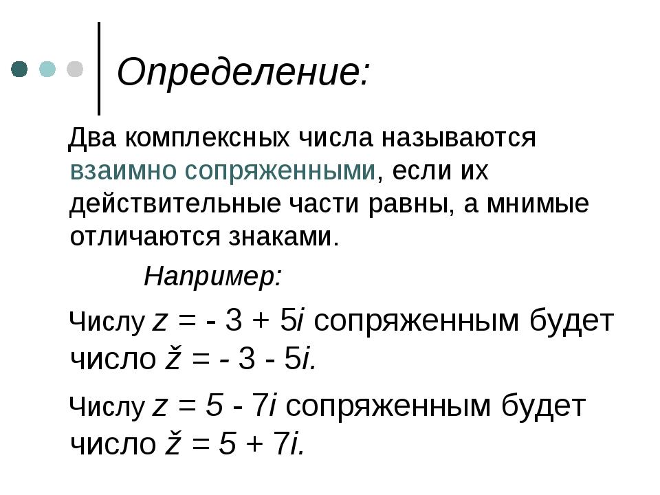 Определение: Два комплексных числа называются взаимно сопряженными, если их д...