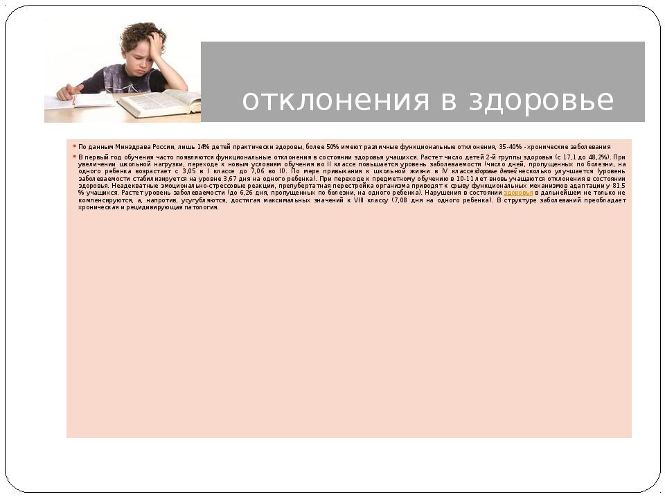 отклонения в здоровье По данным Минздрава России, лишь 14% детей практически...