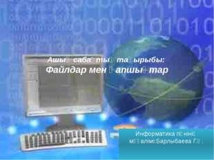Ашық сабақтың тақырыбы: Файлдар мен қапшықтар Информатика пәнінің мұғалімі:Ба
