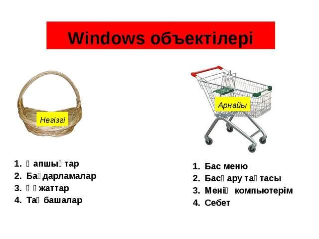 Windows объектілері Негізгі Арнайы Бас меню Басқару тақтасы Менің компьютерім...