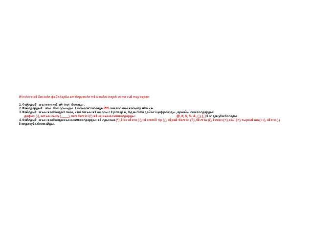 Windovs жүйесінде файлдарға ат бергенде төмендегілерді есте сақтау керек: 1.Ф...