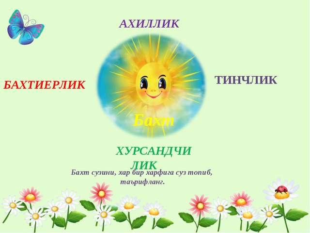 АХИЛЛИК БАХТИЕРЛИК ХУРСАНДЧИЛИК ТИНЧЛИК Бахт сузини, хар бир хар...