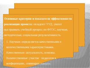 Основные критерии и показатели эффективности реализации проекта: овладеют УУД