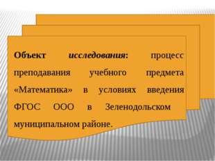 Объект исследования: процесс преподавания учебного предмета «Математика» в ус