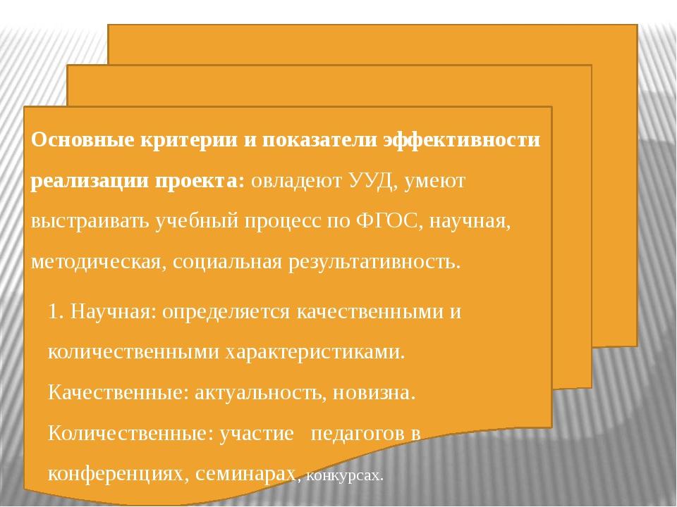 Основные критерии и показатели эффективности реализации проекта: овладеют УУД...