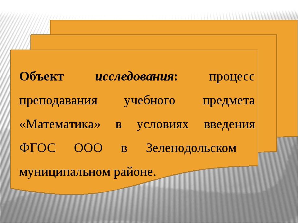 Объект исследования: процесс преподавания учебного предмета «Математика» в ус...