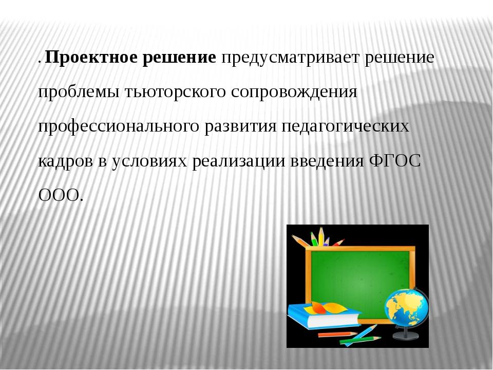 . Проектное решение предусматривает решение проблемы тьюторского сопровождени...